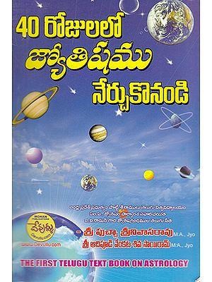 40 Day's Jyotisham Nerchukondi (Telugu)