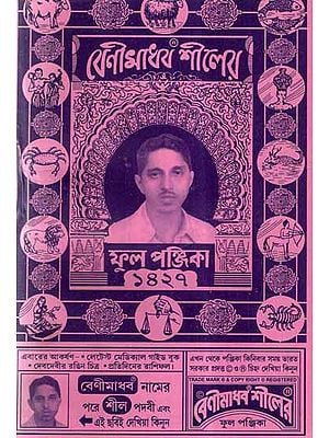 Benimadhab Siler Full Panjika, 1427 in Bengali (An Old and Rare Book)