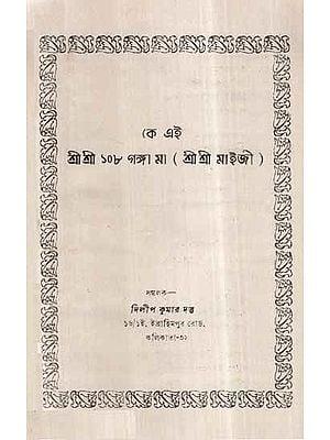 Ka Aei- Sri Sri 108 Ganga Ma (Sri Sri Saiji) in Bengali (An Old and Rare Book)
