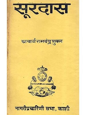 सूरदास - Surdas (An Old and Rare Book)