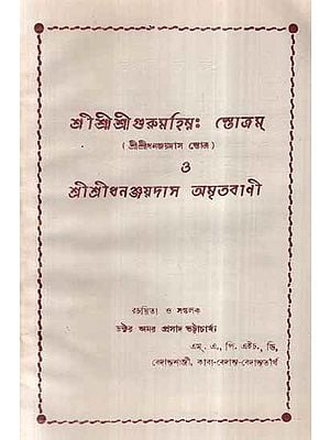 Sri Sri Sri Guru Mahimann Stotrama O Sri Sridhananjaydas Amritvani in Bengali (An Old and Rare Book)