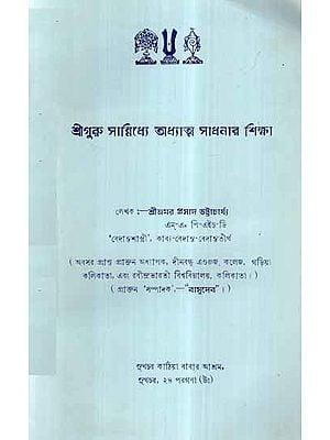 Sri Guru Sanidhya Adhyatma Sadhanar Shikhsha in Bengali (An Old and Rare Book)
