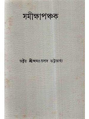 Samikha Panchak in Bengali (An Old and Rare Book)