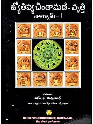 Jyotish Priya Chintamani Volume- 1 (Telugu)