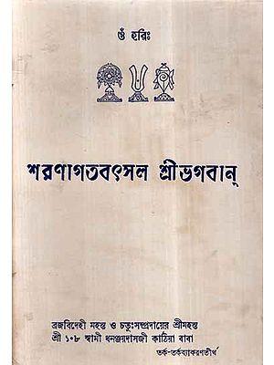 Sharanagatvatsal Sri Bhagawan in Bengali (An Old and Rare Book)