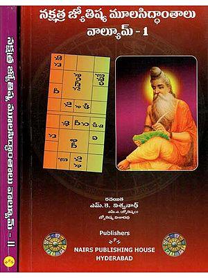 Nakshatra Jyotisha Moolasidhanathalu- Telugu (Set of Two Volumes)