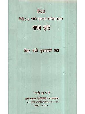 Sadhana Smriti in Bengali (An Old and Rare Book)
