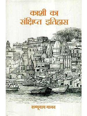 काशी का संक्षिप्त इतिहास- Brief History of Kashi