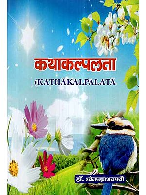 कथाकल्पलता- Kathakalpalata (An Anthology of Sanskrit Stories)