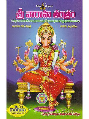 Shri Varahi Tantram (Telugu)