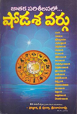 Shodasa Vargulu (Telugu)