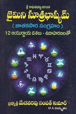 Jaimini Sutra Bhashya (Jatakasara Sangraham in Telugu)