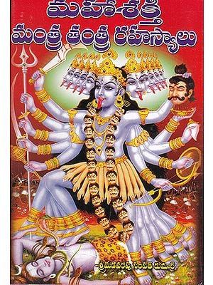 Mahashakti Mantra Tantra Rahasyalu (Telugu)