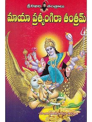Maya Pratyangira Tantram (Telugu)