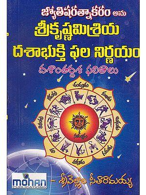 Shri Krishna Misriya Dasa Bhukthi Phala Nirnayam (Telugu)