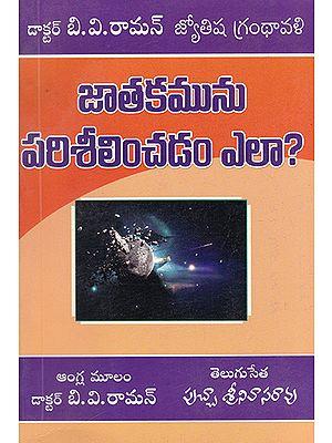 Jathakam Pariseelinchadam Ela?- How to Judge a Horoscope? (Telugu)