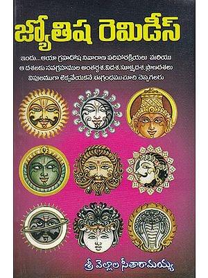 Jyotisha Remedies (Telugu)
