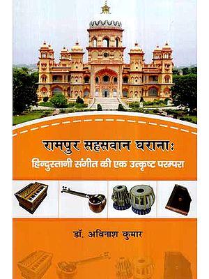 रामपुर सहसवान घराना: (हिन्दुस्तानी संगीत की एक उत्कृष्ट परम्परा)- Rampur Sahaswan Gharana- Classic Tradition of Indian Music