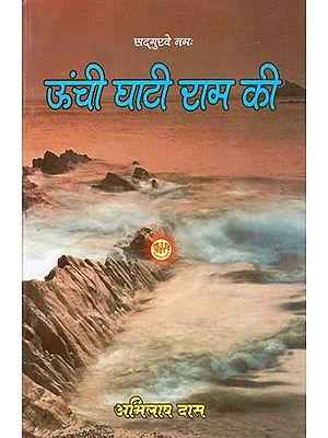 ऊंची घाटी राम की - Unchi Ghaati Ram Ki  (A Diary)