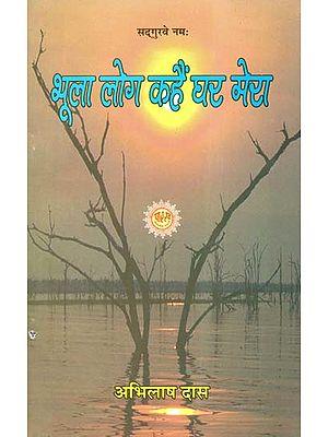 भूला लोग कहैं घर मेरा - Bhula Log Kahe Ghar Mera (A Diary)