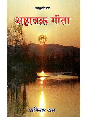 अष्टावक्र गीता - Ashtavakra Gita