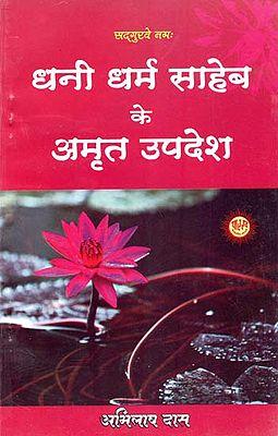 धनी धर्म साहेब के अमृत उपदेश - Precious Preachings of Dhani Dharma Saheb