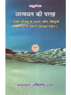 आत्मधन की परख - Self Determination (Including Interpretation of Chachar, Beli, Birhuli and Hindola Case of Kabir Invoice)