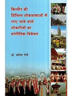 किन्नौर की विभिन्न लोकभाषाओं में गाए जाने वाले लोकगीतों का सांगीतिक विवेचन- Musical Analysis of Folk Songs Sung in the Various Local Languages of Kinnaur