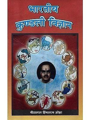 भारतीय कुण्डली विज्ञान- Science of Indian Horoscope