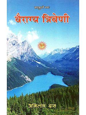 वैराग्य त्रिवेणी - Vairagya Triveni