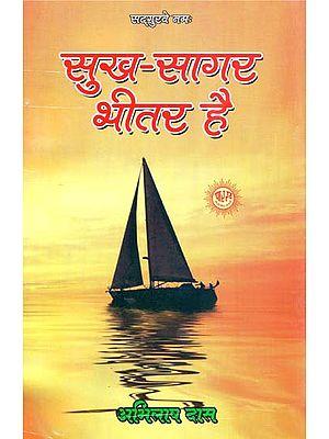 सुख-सागर भीतर है - Sukh-Sagar Bhitar Hai (The Ocean of Happiness is Within)