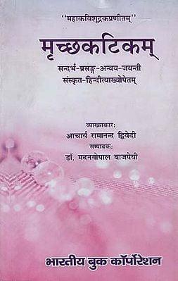 मृच्छकटिकम्- Mrichchhakatikam