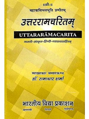 उत्तररामचरितम्- Uttara Ramacarita