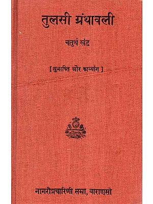 तुलसी ग्रंथावली (सुभाषित और काव्यांग) - Tulsi Granthavali- Subhashit and Kavyang Volume- 4 (An old and Rare Book)