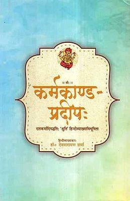कर्मकाण्ड - प्रदीप: - Karmkand Pradeep