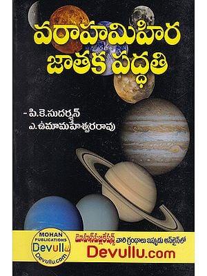Varaha Mihira Jathaka Padhati (Telugu)