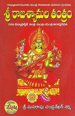 Rajashyamala Tantram (Telugu)