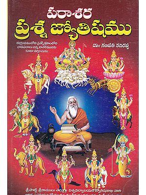 Parasara Prasna Jyothisham (Telugu)