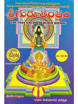 Shri Guru Tantram (Telugu)