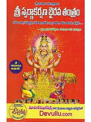 Shri Swarnakarshana Bhairava Tantram (Telugu)