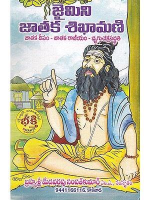 Jaimini Jataka Sikamani (Telugu)