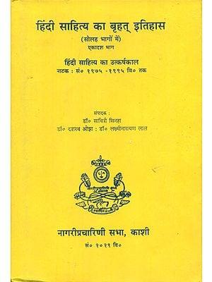 हिंदी साहित्य का बृहत् इतिहास (हिंदी साहित्य का उत्कर्षकाल: सं० १९७५-१९९५ वि० तक) - A Vast History of Hindi Literature: Play on Hindi Literature from 1975 to 1995 (An Old and Rare Book)