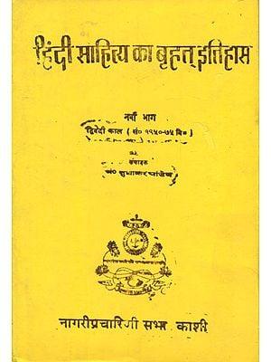 हिंदी साहित्य का बृहत् इतिहास (द्विवेदी काल सं० १९५०-७५ वि०) - Vast History of Hindi Literature: Dwivedi Kaal from 1950 to 75 (An Old and Rare Book)
