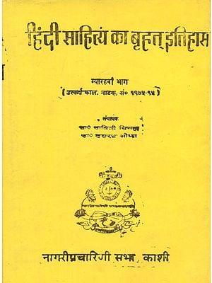हिंदी साहित्य का बृहत् इतिहास (उत्कर्ष काल सं० १९७५-९५) - Vast History of Hindi Literature: Utkarsh Kaal from 1975 to 95 (An Old and Rare Book)