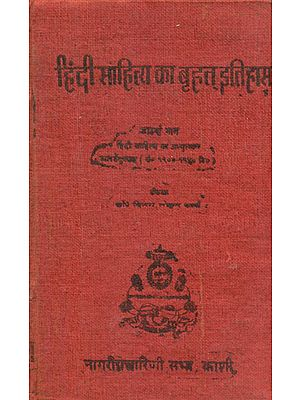 हिंदी साहित्य का बृहत् इतिहास (हिंदी साहित्य अभियुत्थान भारतेंदु काल सं० १९००-१९५० वि०) - Vast History of Hindi Literature: Conviction of Hindi Literature from 1900-1950 (An Old and Rare Book)