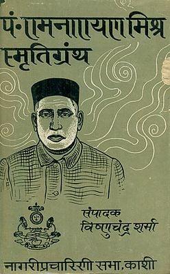 पं० रामनारायण मिश्रा स्मृतिग्रंथ - Pt. Ramnarayan Mishra Memorial (An Old and Rare Book)