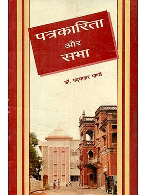 पत्रकारिता और सभा -  Journalism and Assembly (An Old and Rare Book)