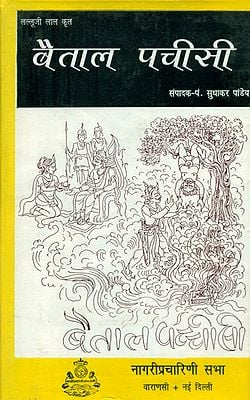 बैताल पचीसी - Baital Pachisi (An Old and Rare Book)