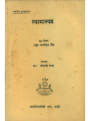 श्यामस्वप्न - Shyam Swapna (An Old and Rare Book)