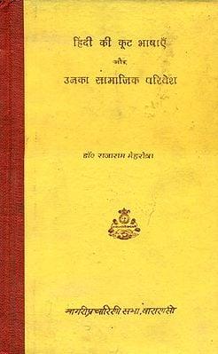 हिंदी की कूट भाषाएँ और उनका सामाजिक परिवेश - Hindi Coded Languages and Their Social Environment (An Old and Rare Book)